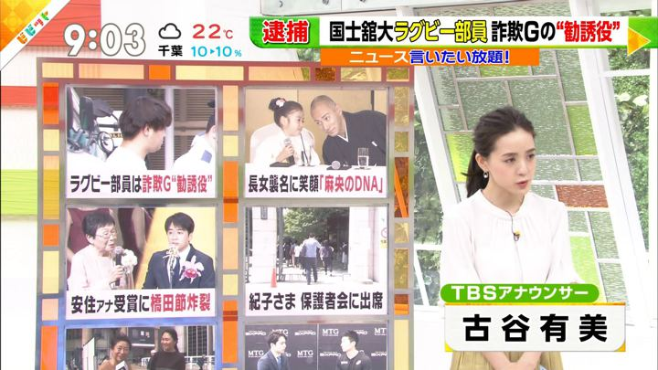 2019年05月13日古谷有美の画像01枚目
