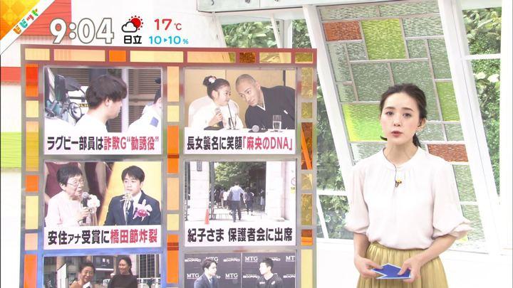 2019年05月13日古谷有美の画像03枚目