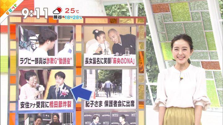 2019年05月13日古谷有美の画像09枚目