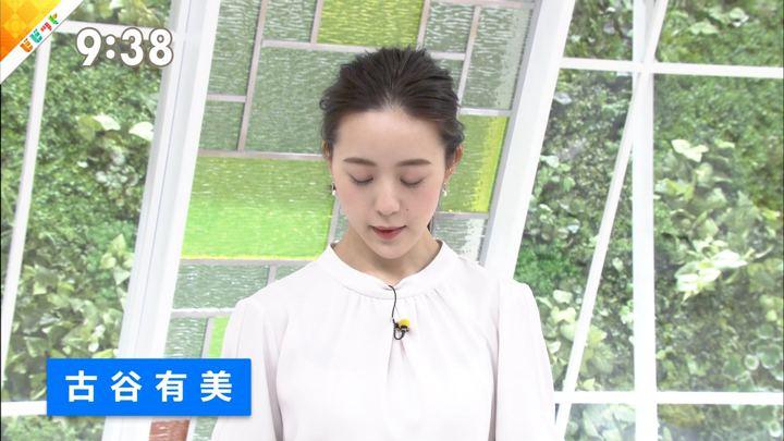 2019年05月13日古谷有美の画像11枚目