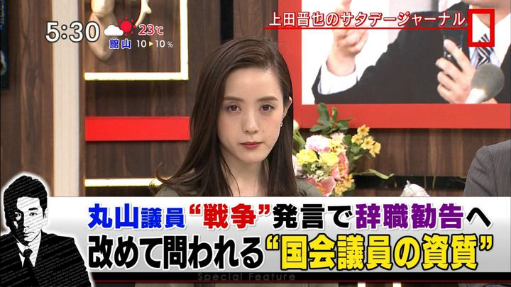 2019年05月18日古谷有美の画像02枚目