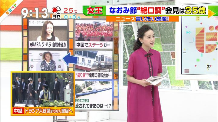 2019年05月27日古谷有美の画像04枚目