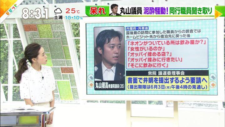 2019年05月31日古谷有美の画像02枚目