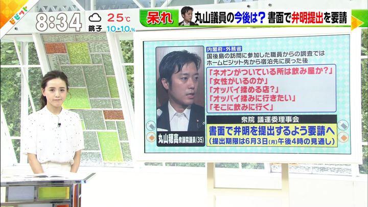 2019年05月31日古谷有美の画像03枚目