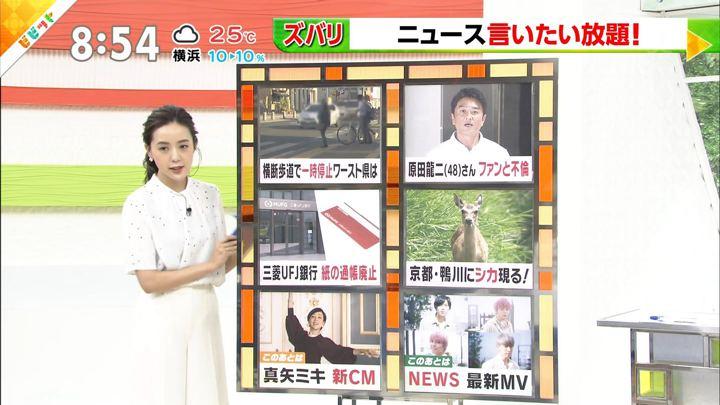 2019年05月31日古谷有美の画像04枚目