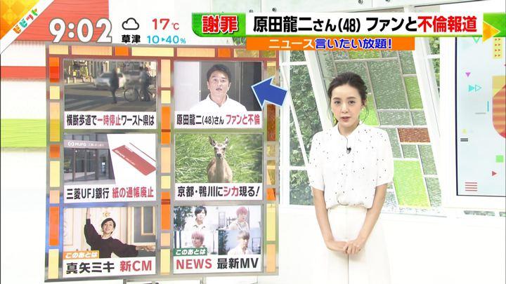 2019年05月31日古谷有美の画像09枚目