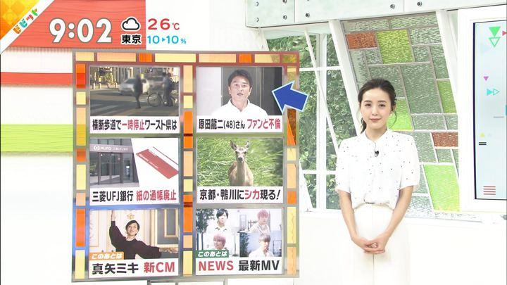 2019年05月31日古谷有美の画像10枚目