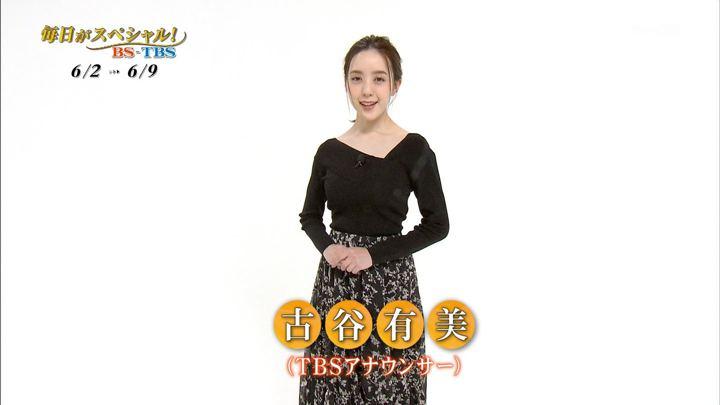 2019年06月02日古谷有美の画像02枚目