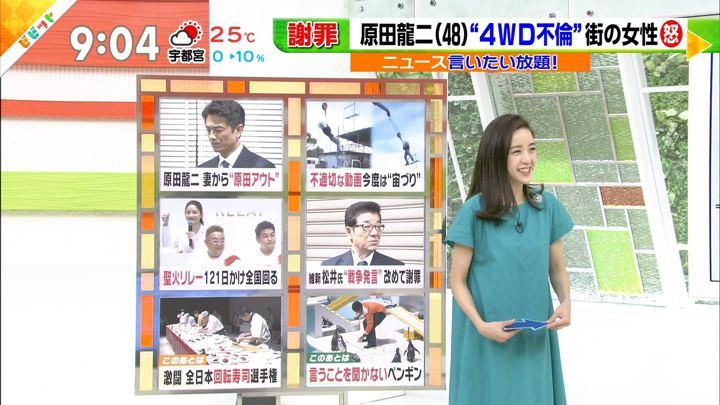 2019年06月03日古谷有美の画像08枚目