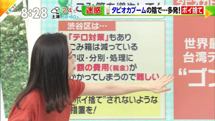 2019年06月07日古谷有美の画像04枚目