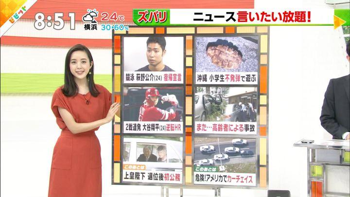 2019年06月07日古谷有美の画像05枚目