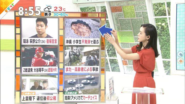 2019年06月07日古谷有美の画像08枚目