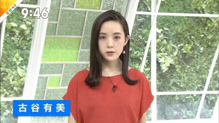 2019年06月07日古谷有美の画像12枚目