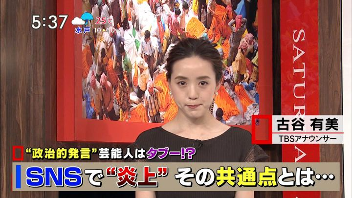 2019年06月08日古谷有美の画像01枚目