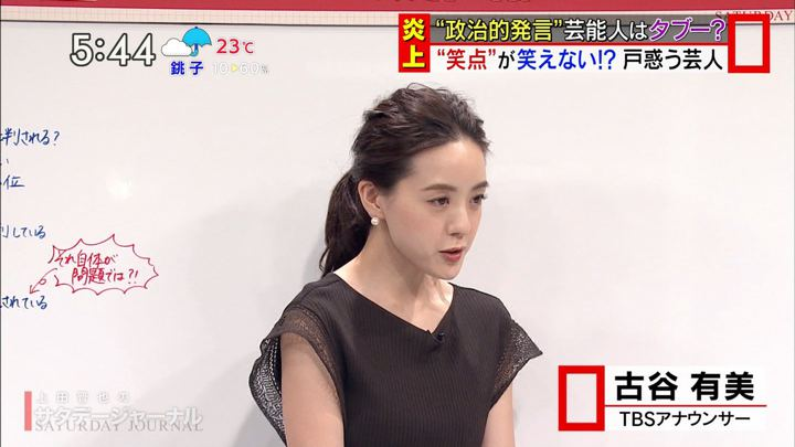 2019年06月08日古谷有美の画像03枚目