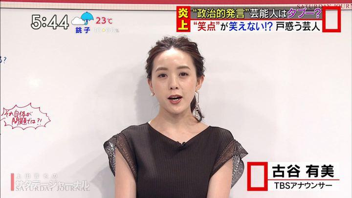 2019年06月08日古谷有美の画像04枚目
