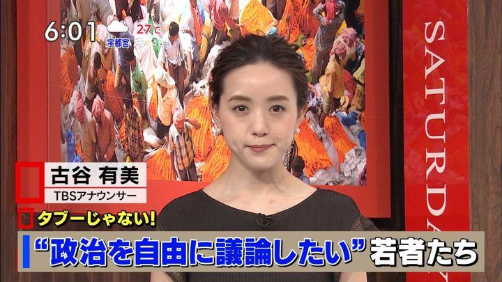2019年06月08日古谷有美の画像09枚目