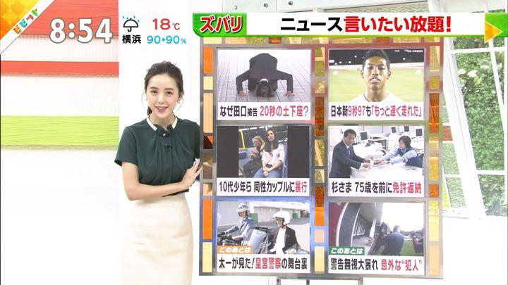 2019年06月10日古谷有美の画像02枚目