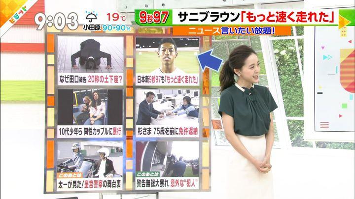 2019年06月10日古谷有美の画像04枚目