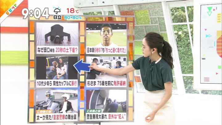 2019年06月10日古谷有美の画像07枚目