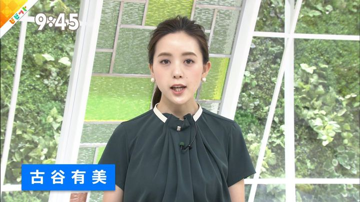 2019年06月10日古谷有美の画像10枚目