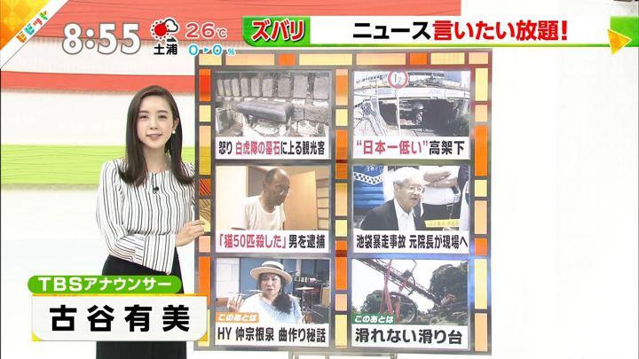 2019年06月14日古谷有美の画像04枚目