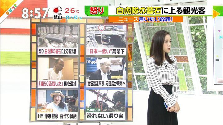 2019年06月14日古谷有美の画像05枚目