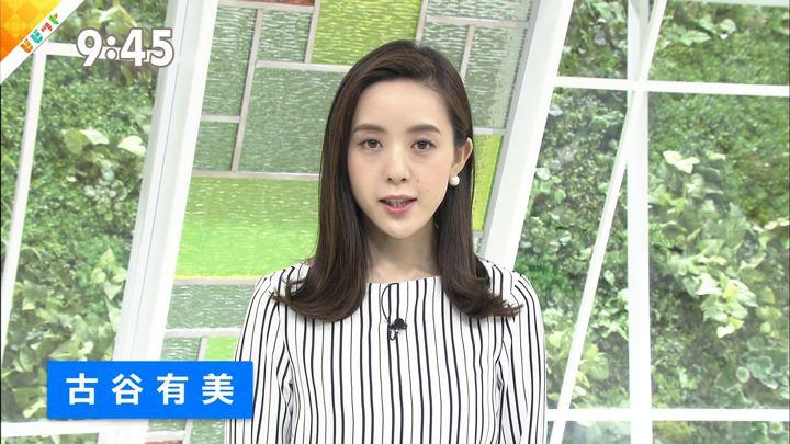 2019年06月14日古谷有美の画像10枚目