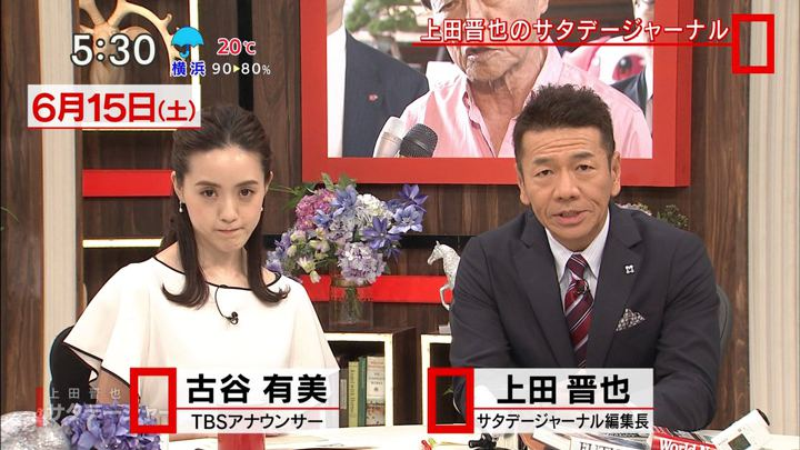 2019年06月15日古谷有美の画像01枚目