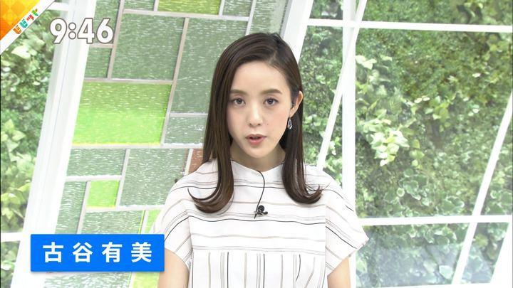 2019年06月17日古谷有美の画像07枚目