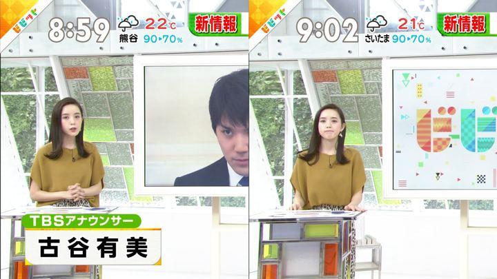 2019年06月24日古谷有美の画像01枚目