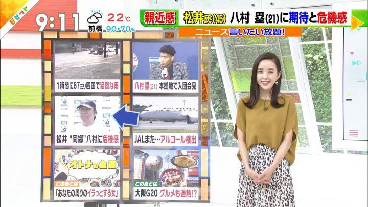 2019年06月24日古谷有美の画像07枚目