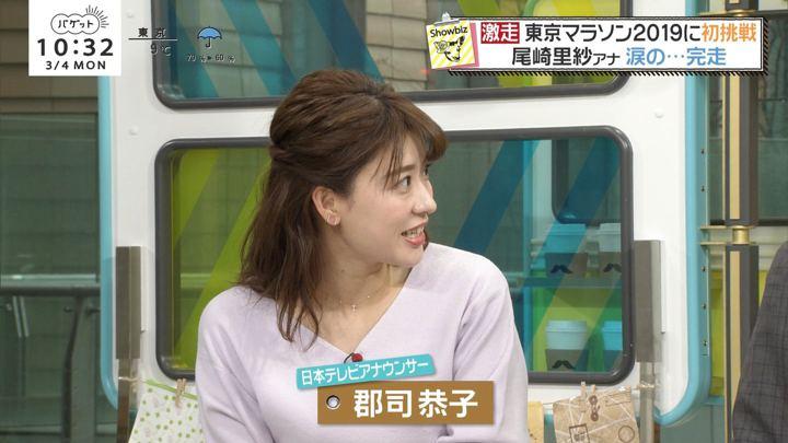 2019年03月04日郡司恭子の画像33枚目