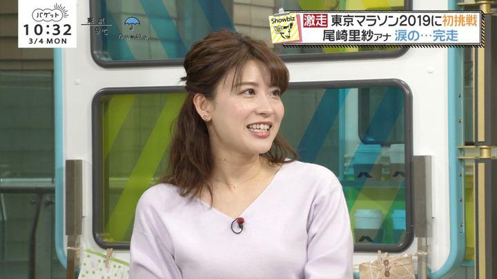 2019年03月04日郡司恭子の画像34枚目