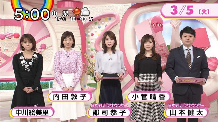 2019年03月05日郡司恭子の画像17枚目