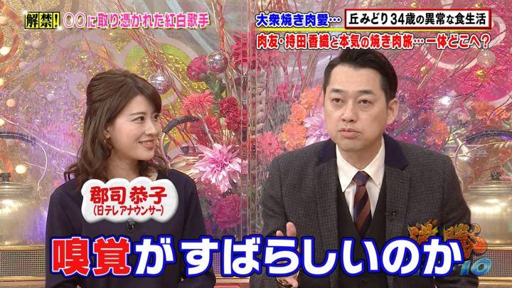 2019年03月08日郡司恭子の画像02枚目