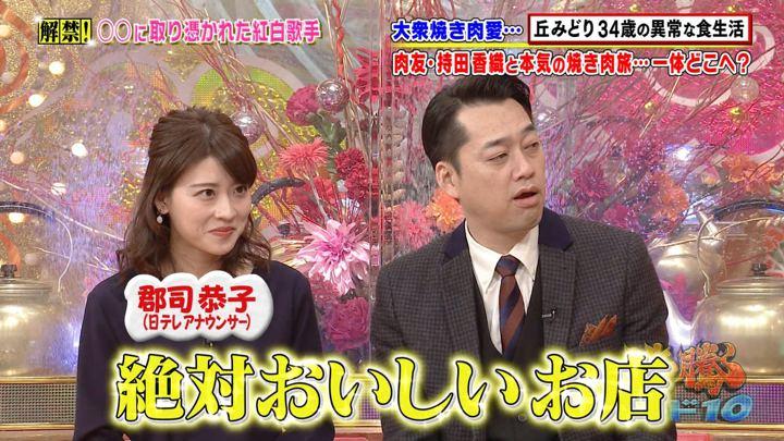 2019年03月08日郡司恭子の画像03枚目