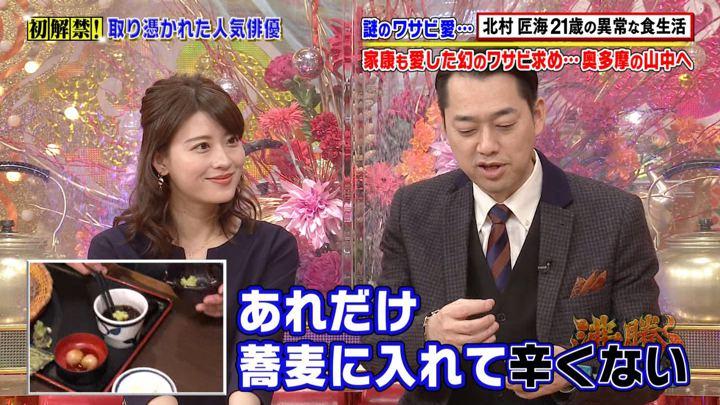 2019年03月08日郡司恭子の画像05枚目