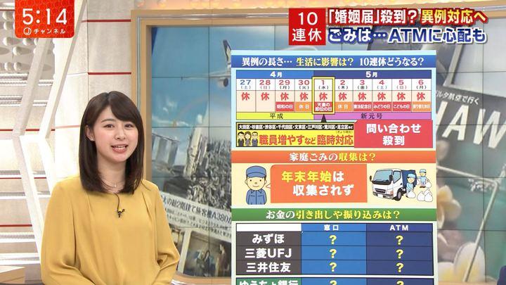 2019年03月07日林美沙希の画像04枚目
