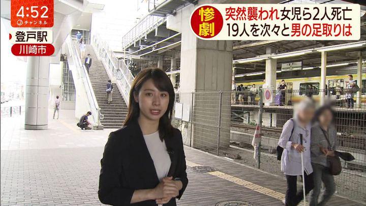 2019年05月28日林美沙希の画像03枚目
