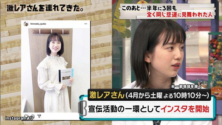 2019年03月04日弘中綾香の画像02枚目