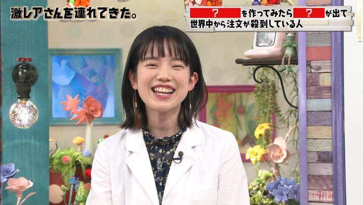 2019年03月04日弘中綾香の画像04枚目