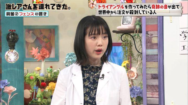 2019年03月04日弘中綾香の画像06枚目