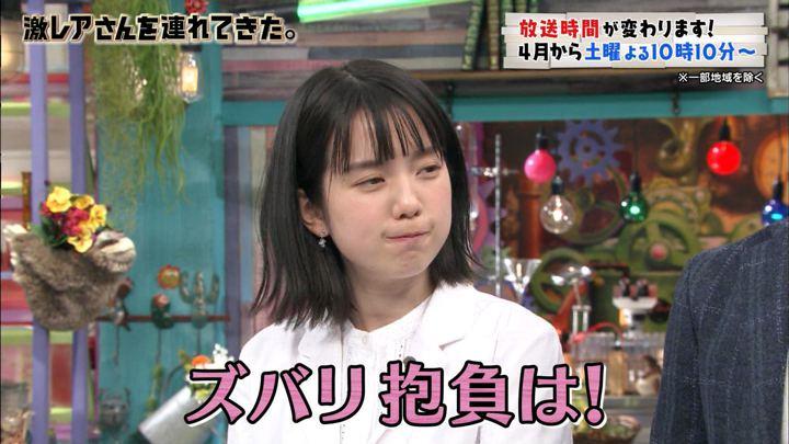 2019年03月04日弘中綾香の画像30枚目