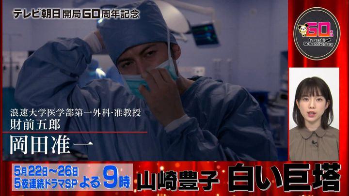 2019年03月19日弘中綾香の画像03枚目