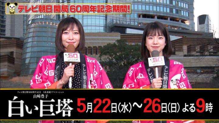 2019年03月19日弘中綾香の画像04枚目