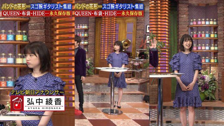 2019年03月31日弘中綾香の画像01枚目