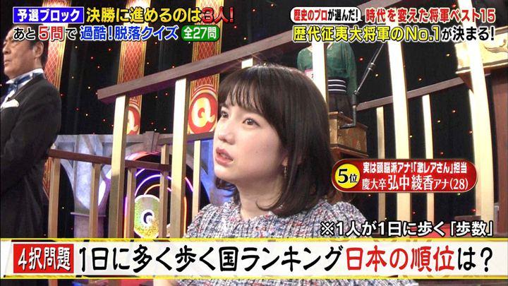 2019年04月15日弘中綾香の画像01枚目