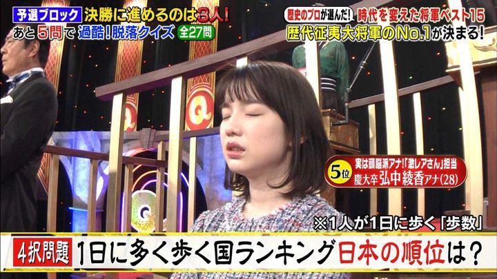 2019年04月15日弘中綾香の画像02枚目