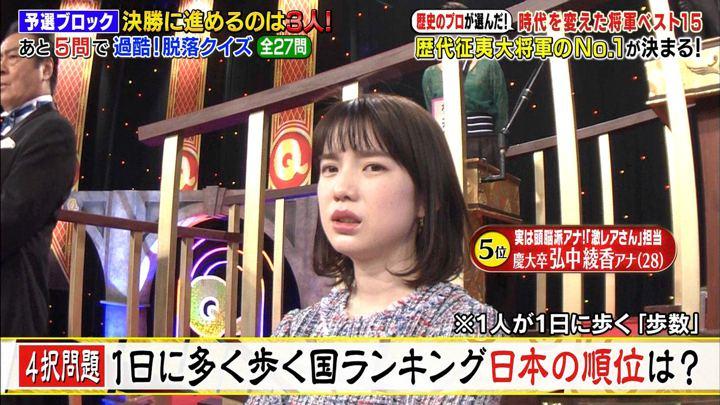 2019年04月15日弘中綾香の画像03枚目